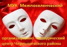 «МУК Межпоселенческий организационно – методический центр»